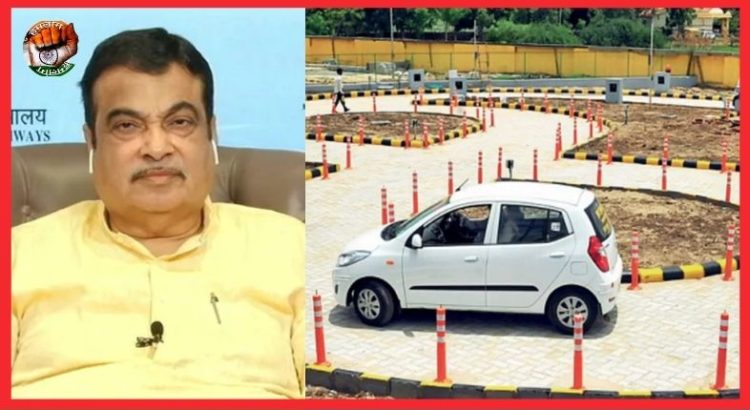 No Test At RTO To Get Driving License